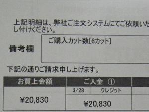 2012_03280004